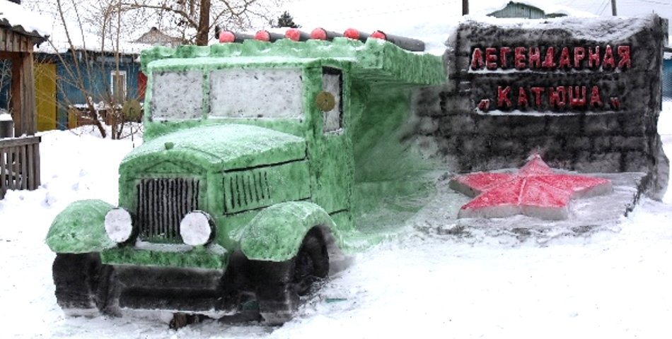 Ледяная  Катюша.jpg