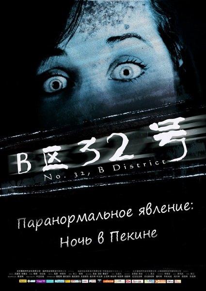 Паранормальное явление: Ночь в Пекине / B Qu 32 Hao (2011/DVDScr)