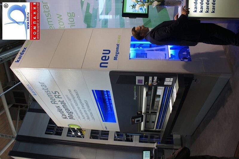 Автоматизированные склады KARDEX MEGAMAT RS на выставке CEMAT 2011