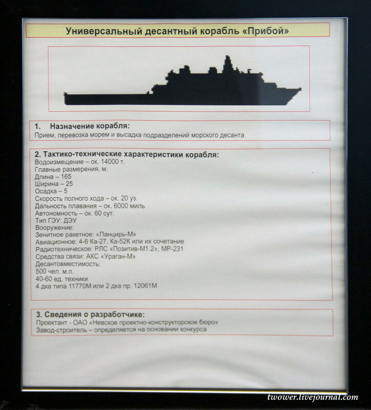 Universal landing ships for Russian Navy 0_123cb6_25d07383_XL