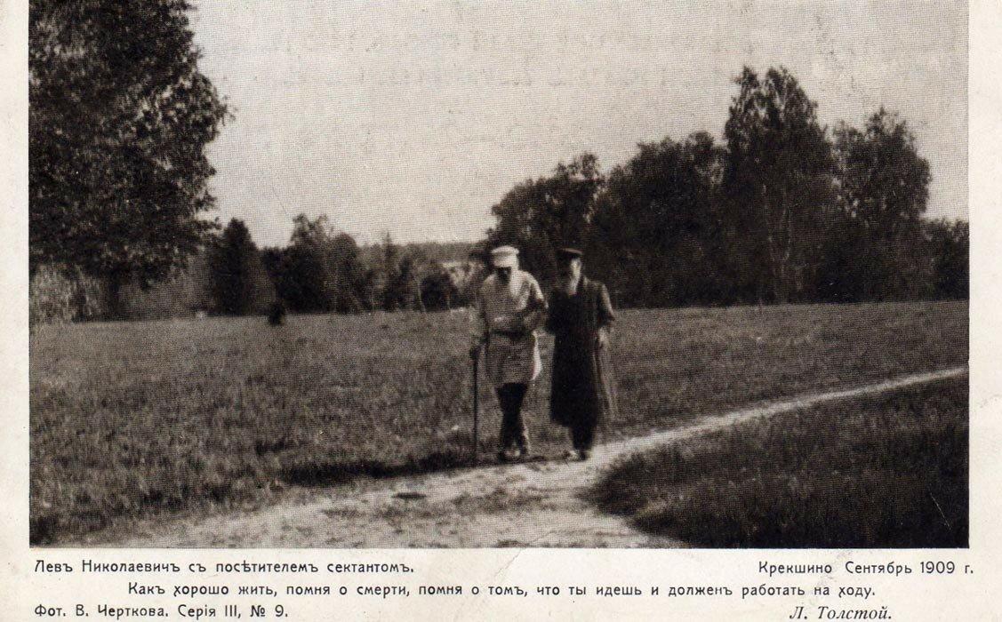 Лев Толстой. Серия III №9