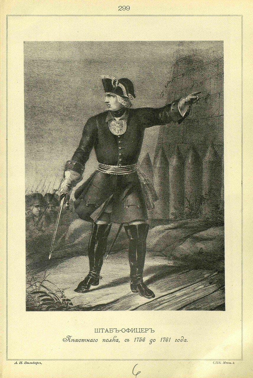299. ШТАБ-ОФИЦЕР Пехотного полка, с 1756 до 1761 года.
