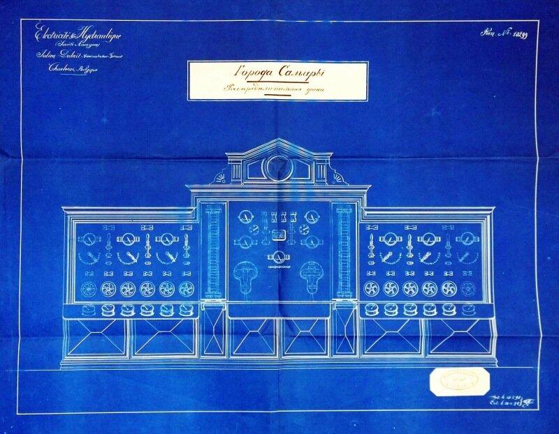 Проект распределительной доски центральной электрической станции Самары (хранится в  ЦГАСО)