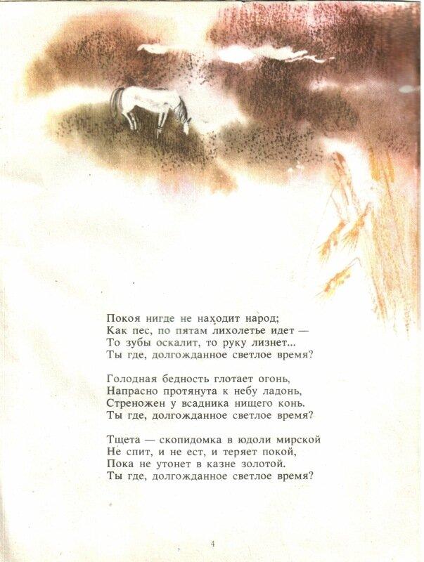 махтымкули и его стихи