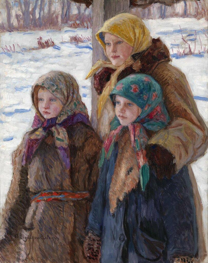 Богданов-Бельский: Три сестры  Частная коллекция89х70