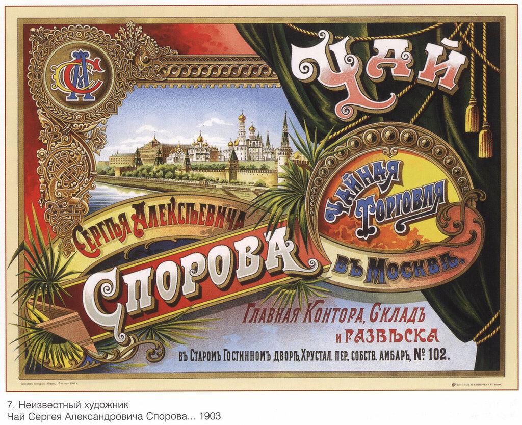убийства было винтажные плакаты и постеры дореволюционной россии хочу сфотографировать пейзаж