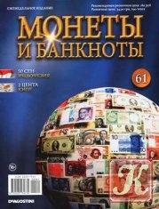 Книга Монеты и банкноты. Выпуск 61 2013