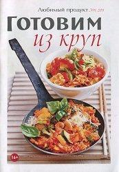 Журнал Любимый продукт №11 2013. Блюда из круп