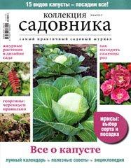 Журнал Коллекция садовника №6 2012