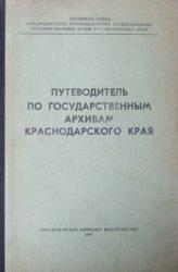Журнал Путеводитель по Государственным архивам Краснодарского края