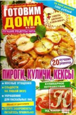 Журнал Книга Готовим дома № 5 2013. Пироги, куличи, кексы