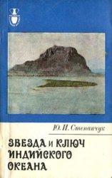 Книга Звезда и ключ Индийского океана