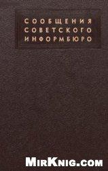 Книга Сообщения Cоветского Информбюро Том 7, июнь-декабрь 1944 года