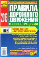Журнал Правила дорожного движения с иллюстрациями (по состоянию на 1 июля 2013 года)