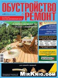 Журнал Обустройство & ремонт №28 2014