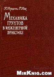 Книга Механика грунтов в инженерной практике