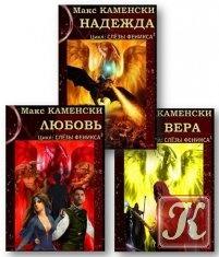 Книга Книга Слезы Феникса - 3 книги
