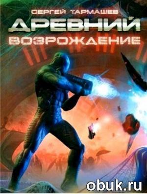 Книга Сергей Тармашев. Древний 6. Возрождение
