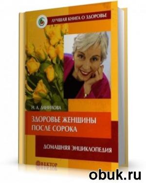 Книга Лучшая книга о здоровье - Данилова Н.А. - Здоровье женщины после сорока (2006) PDF