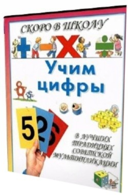 Книга Скоро в школу: Учим цифры (видео)