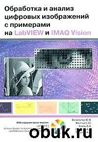 Книга Обработка и анализ цифровых изображений с примерами на LabVIEW и IMAQ Vision