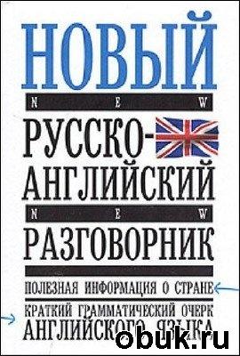 Книга Новый русско-английский разговорник