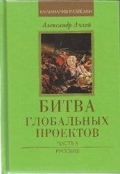 Книга Битва глобальных проектов. В 3 частях. Часть 3. Русские