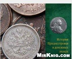 Книга История Приднестровья в денежных знаках