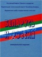 Книга Беларусь и Россия 2012. Статистический сборник