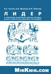 Книга Лидер и управление жизненным циклом системы: шкала творчества. примеры, патографии