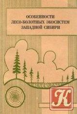 Книга Книга Особенности лесо-болотных экосистем Западной Сибири
