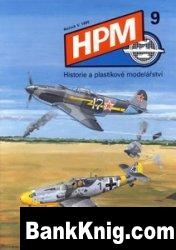 Журнал HPM №9  1995 pdf 46,75Мб