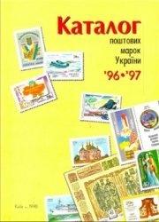 Книга Каталог поштових марок України. 1996-1997