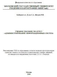 Книга Администрирование информационных систем