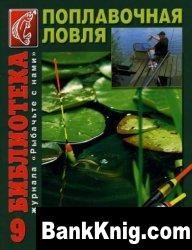 Журнал Поплавочная ловля  Библиотека журнала «Рыбачьте с нами» № 9 pdf 57Мб