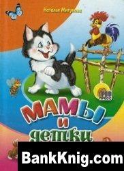 Книга Мамы и детки pdf 2,14Мб