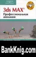 Книга 3Ds Max Профессиональная анимация pdf 127Мб