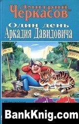 Книга Один день Аркадия Давидовича doc,rtf,txt 5,35Мб