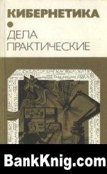 Книга Кибернетика. Дела практические djvu 2,9Мб