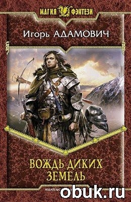 Книга Вождь диких земель
