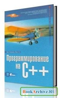 Книга Учебники по программированию на С++ (21 том).