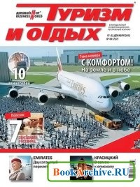 Туризм и отдых №49 (декабрь 2012).