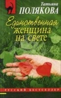 Аудиокнига Татьяна Полякова - Единственная женщина на свете (аудиокнига) mp3 485Мб