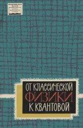 Книга От классической физики к квантовой