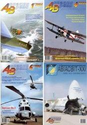 Журнал Авиация и время №1-6 2004