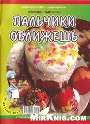 Журнал Пальчики оближешь №42, 2012