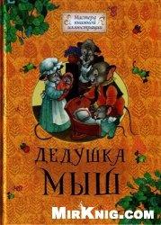 Книга Дедушка Мыш