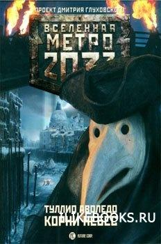 Книга Аволедо Туллио - Метро 2033. Корни небес