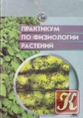 Книга Практикум по физиологии растений