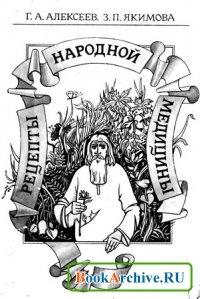 Книга Рецепты народной медицины.